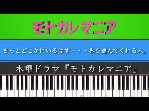 ドラマ『モトカレマニア(サントラ)』きっとどこかにいるはず・・・私を選んでくれる人。 ピアノカバー (Piano Cover)