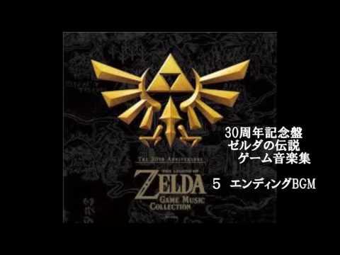 エンディングBGM【30周年記念盤 ゼルダの伝説 ゲーム音楽集 [Disc 1]】