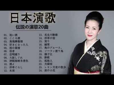 日本の演歌はメドレー ♪♪ 日本演歌 の名曲 メドレー – 伝説の演歌20曲 Vol.3
