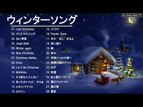 邦楽 クリスマスソング おすすめ || 人気 クリスマスソング 定番 名曲 最新  ||冬のX'masメドレー BGM