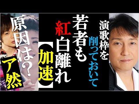 令和紅白で演歌枠削っておいて若者離れが急加速の原因にア然!視聴率を上げるなら福田こうへいや市川由紀乃を出すべき!
