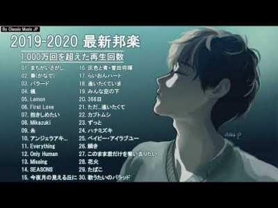邦楽 10,000,000回を超えた再生回数 ランキング 名曲 メドレー 👍ドラマ主題歌 2019 2020 最新 挿入歌 邦楽 メドレー