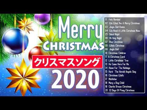 クリスマスソング ベスト2020 🎄クリスマスソング 2020 🎄クリスマスソング 洋楽 邦楽 冬歌 BGM 定番 メドレー