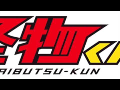 テレビドラマ 怪物くん [サウンドトラック]・23 うるさ~い!!