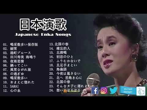 日本演歌 の名曲 歌謡曲メドレー 70,80,90年代 ♥♥♥ 昭和演歌メドレー♪ღ♫ 歌い たい歌ベスト