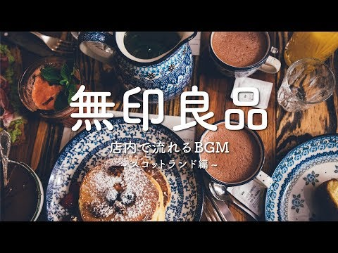 【MUJI】無印良品の店内で流れるBGM ~スコットランド編~