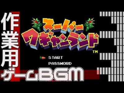 ♪スーパーワギャンランド♪【SFC】作業用ゲームbgm【サギョーノオトモ】