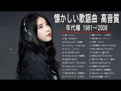懐かしい歌謡曲 高音質 年代順 1961〜2008 ♥フォークソング 60年代 70年代 80年代 Vol.12
