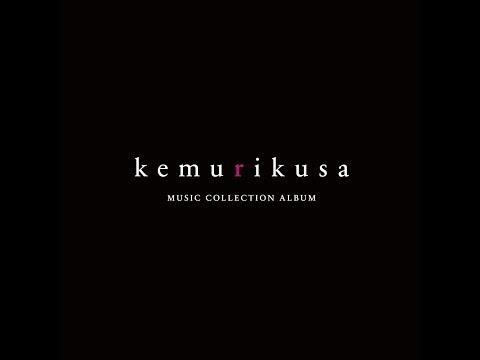 ケムリクサ ミュージックコレクションアルバム  (kemurikusa MUSIC COLLECTION ALBUM)  [ DISC 1 – SOUNDTRACK ]