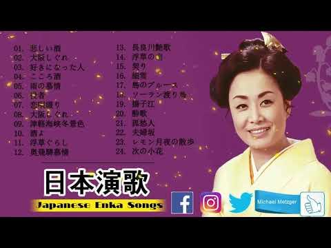 日本演歌 の名曲 メドレー 魂の熱唱!伝説の名曲30選 ღ Japanese Enka Songs