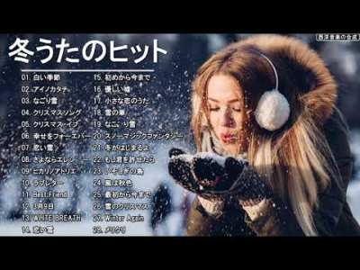 Jpop冬うた・ウィンターソング 邦楽メドレー!❄️泣ける曲 バラード おすすめ❄️❄️J-POPベストヒット!冬に聴きたい感動する歌