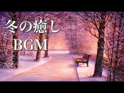 静かな夜に聴く、冬の癒し曲【作業用BGM】冷えた心に暖かな音楽を♪