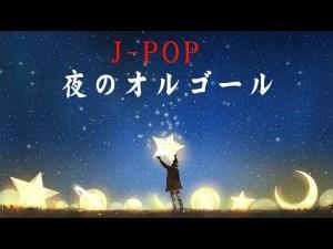 夜のオルゴール【眠れない時の癒し・睡眠用BGM】J-POPオルゴール