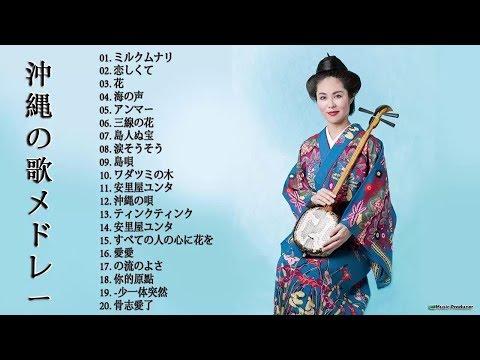 沖縄 ヒット曲 ♪♪ 【作業用BGM】 沖縄民謡・高音質 ♪♪ 沖縄の歌 人気曲 おすすめの名曲