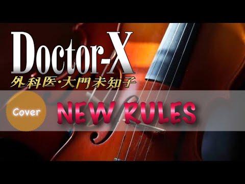 ドラマ『ドクターX 〜外科医 大門未知子〜(サントラ)』NEW RULES (カバー)