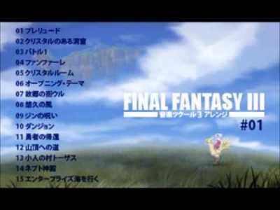 FF3全曲アレンジ Part1 [作業用BGM]