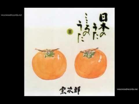 オカリナ 宗次郎 / 赤とんぼ – 日本のうた こころのうた2 –
