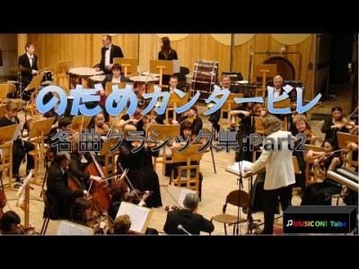 【のだめカンタービレ】名曲クラシック集:Part2