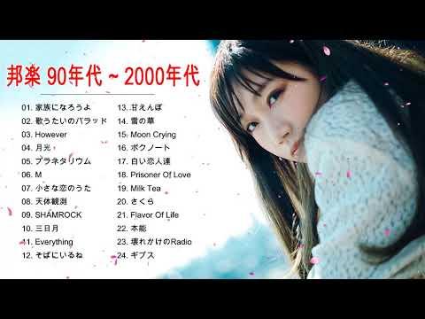 作業用BGM テンションが上がる 1990〜2000年代 ヒット曲 メドレー ♥ 邦楽 昭和の名曲 歌謡曲 90's 00's JPOP Vol.01