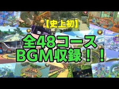 【高音質】マリオカート8DX 全48コースBGMメドレー