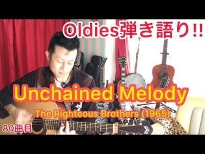 Unchained Melody 弾き語り!! (アコギdeオールディーズ!! アンチェインドメロディ)