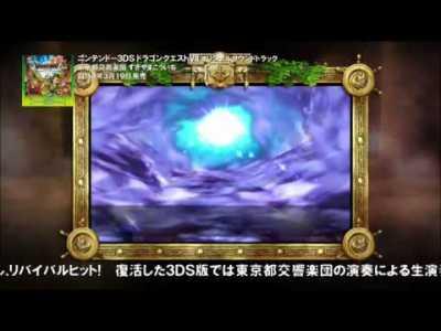 ニンテンドー3DS ドラゴンクエストVIIオリジナルサウンドトラック 東京都交響楽団 すぎやまこういち