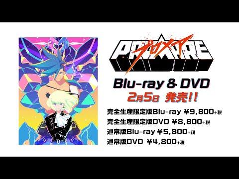 『プロメア』Blu-ray&DVD完全生産限定版 紹介映像