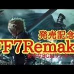 【作業用BGM】ファイナルファンタジー 俺的BGMランキング FF14 FF15 FF7R