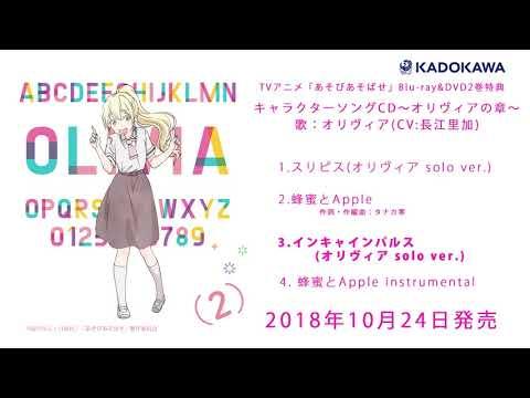 TVアニメ「あそびあそばせ」BD&DVD2巻特典CD試聴