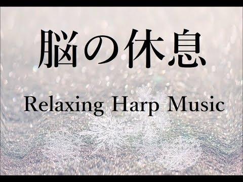 脳の疲れをとり 自律神経を整える音楽|リラックス, ストレス軽減, ヒーリング, 睡眠, アンチエイジング, 集中力アップ, 瞑想, 休憩|ハープ音楽