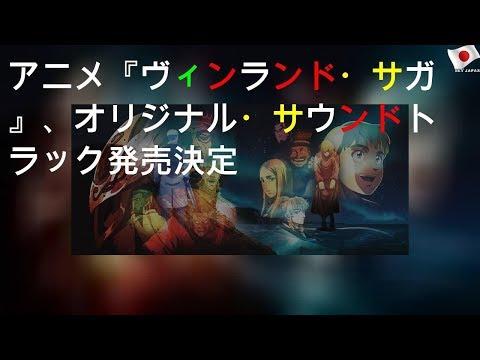 TVアニメ『ヴィンランド・サガ』、オリジナル・サウンドトラック発売決定