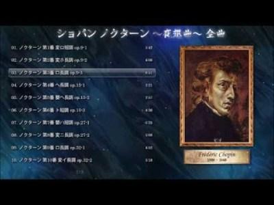 ショパン ノクターン 夜想曲集 全曲【作業用・クラシックピアノ名曲02】