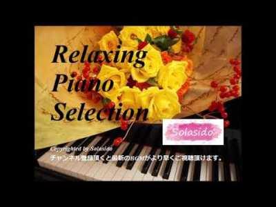 赤ちゃんにリラックス効果のあるピアノセレクションクラシック音楽 赤ちゃんとママのためのYoutubeで無料で聞ける胎教・育脳効果のあるクラシック音楽BGM