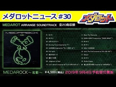 【試聴動画】MEDAROCK~起動~(ARRANGE SOUNDTRACK 全20曲収録)【メダロック】