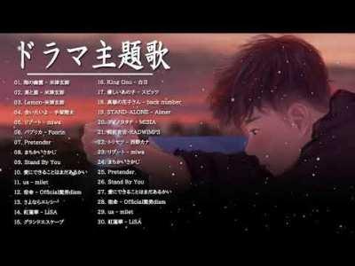 最新 ドラマ主題歌 映画 人気 挿入歌 BGM 邦楽 メドレー Vol.2