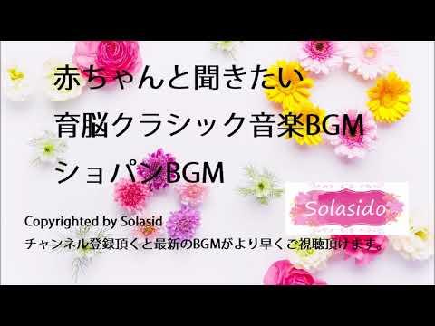 育脳・胎教クラシック音楽BGM 赤ちゃんと聞きたいクラシック音楽BGM ショパンノクターンバージョン