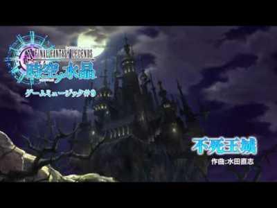 『ファイナルファンタジーレジェンズ 時空ノ水晶』オリジナルサウンドトラック#9 不死王城