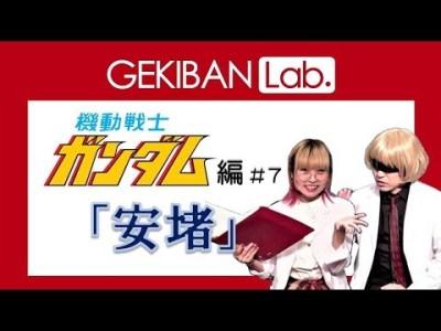 アニメ劇伴情報番組 GEKIBAN Lab.『機動戦士ガンダム』編 #7 テーマ「安堵」