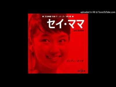 ジュディ・オング セイ・ママ 1966 / Say Mama
