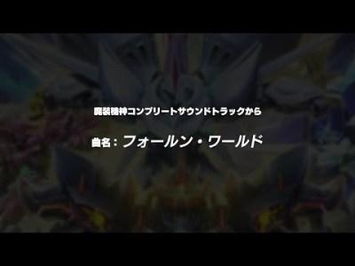 魔装機神F コンプリートサウンドトラック(フォールン・ワールド)