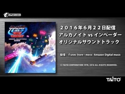 【試聴】アルカノイドvsインベーダー オリジナルサウンドトラック