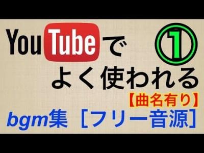 【フリー音源】 YouTubeでよく使われるBGM厳選!①  (曲名有り)