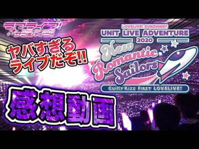 【感想】Guilty Kiss 1st LIVEがマジで最高すぎました・・・予測不可能な神セトリ&神ライブでした!【ラブライブ!サンシャイン!!】