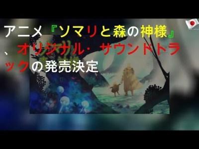 TVアニメ『ソマリと森の神様』、オリジナル・サウンドトラックの発売決定