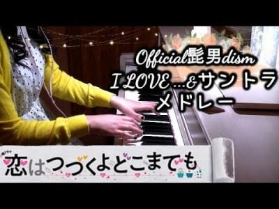 恋はつづくよどこまでも サントラメドレー「I LOVE…」サントラVer.2種類&メインテーマTBS Drama KOI TSUZU OST medley Official髭男dism