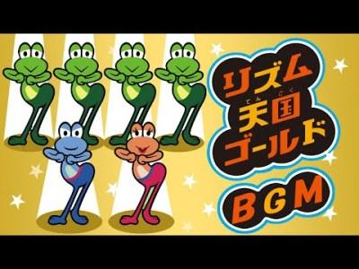 【ゲーム音楽】DS『リズム天国 ゴールド』BGM+ノーミスプレイ