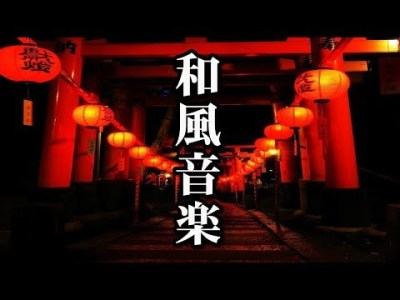 テンション跳ね上がるカッコイイ和風曲メドレー Traditional Japanese Music
