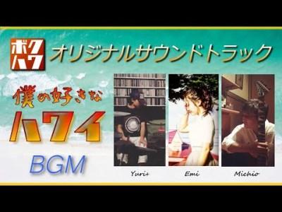 [作業用BGM]僕の好きなハワイ オリジナルサウンドトラック