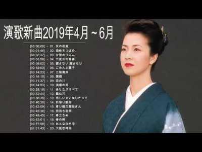 新曲演歌2019年4月~6月   日本演歌新曲 2019 高音質   日本演歌 の名曲 メドレー Vol 01