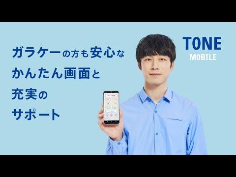 トーンモバイル Web CM「ガラケーの方も安心」篇
